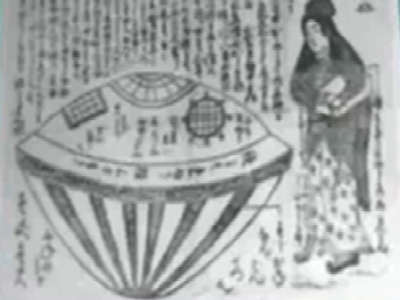 http://www.nationalufocenter.com/artman/uploads/japufo1803disc.jpg